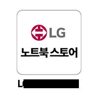 LG 노트북 스토어