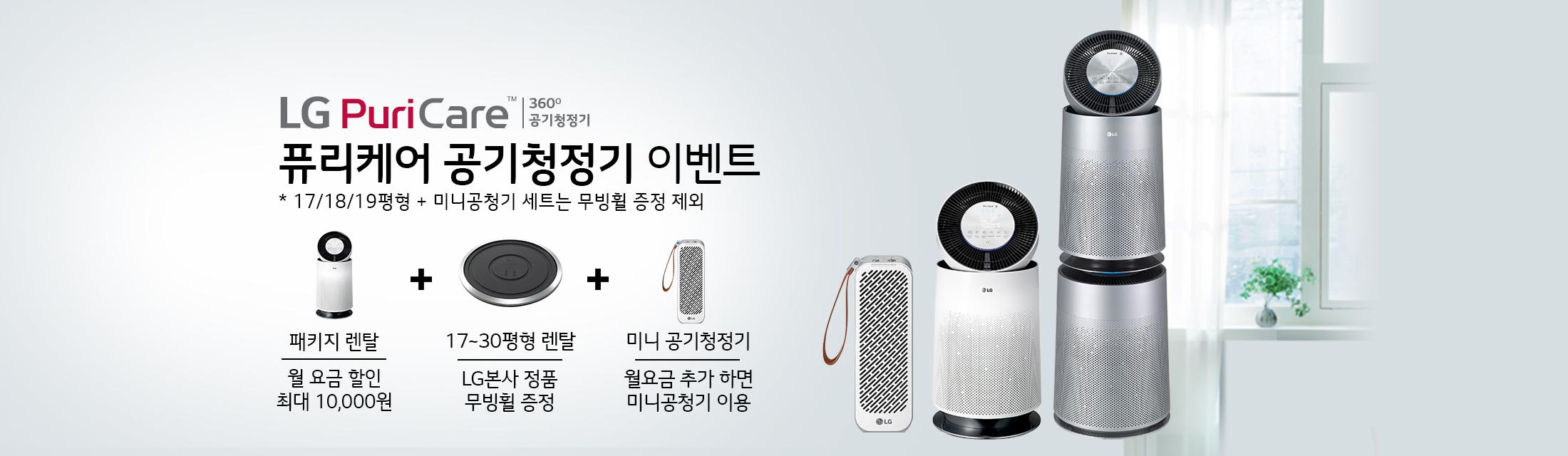 LG 퓨리케어 공기청정기 무빙휠 월요금할인 이벤트