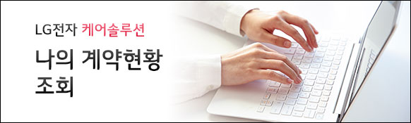 LG 케어솔루션 나의 계약현황 조회