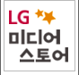 LG 미디어스토어