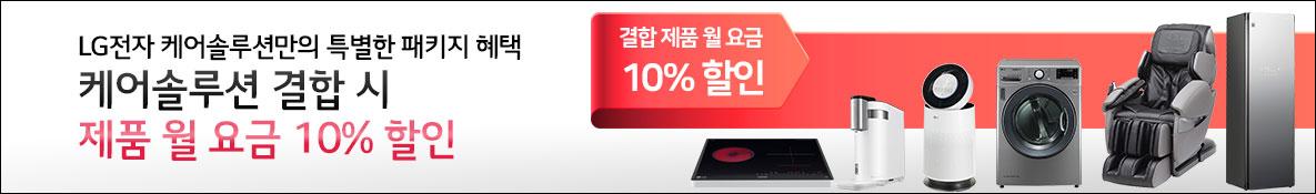LG 케어솔루션 결합 시 제품별 월 요금 추가할인