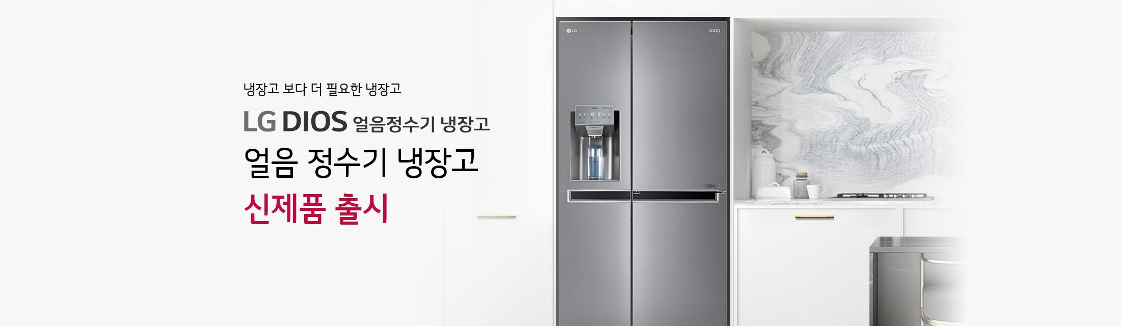 LG전자 얼음 정수기 냉장고 신제품 출시