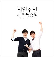 LG 케어솔루션 지인추천 시 사은품 증정