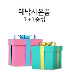LG 케어솔루션 사은품 1+1 증정