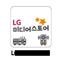 LG 미디어 스토어