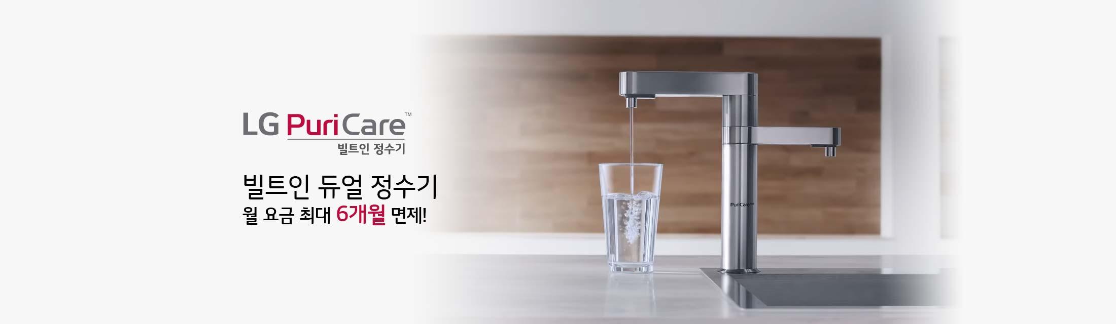 엘지 전자 빌트인 듀얼 정수기 신제품 출시