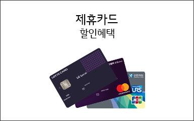 LG 케어솔루션 제휴카드 할인혜택