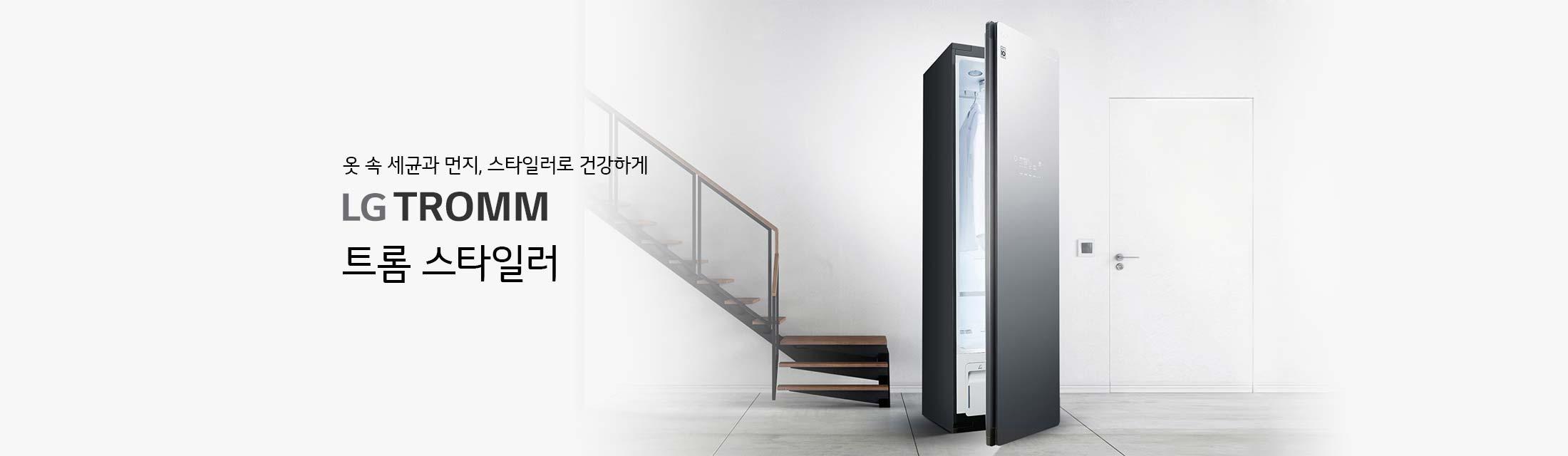 LG 트롬 스타일러 최대 6개월 무료