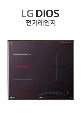 LG 디오스 인덕션 전기레인지