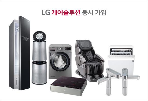 LG 케어솔루션 결합