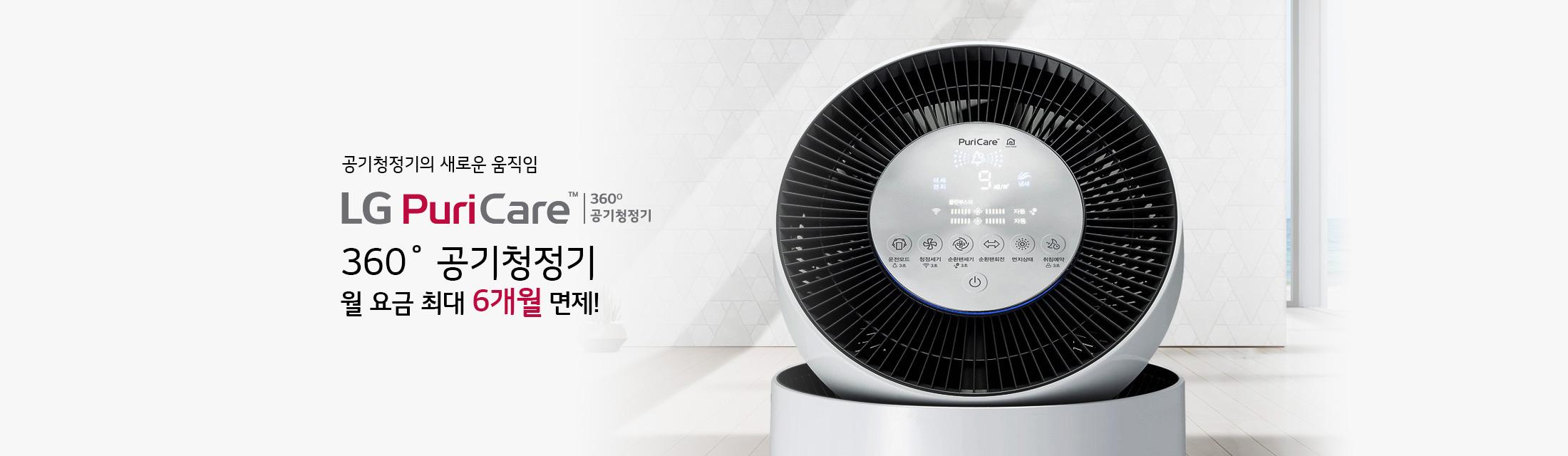 LG 퓨리케어 360도 공기청정기 최대 6개월 무료