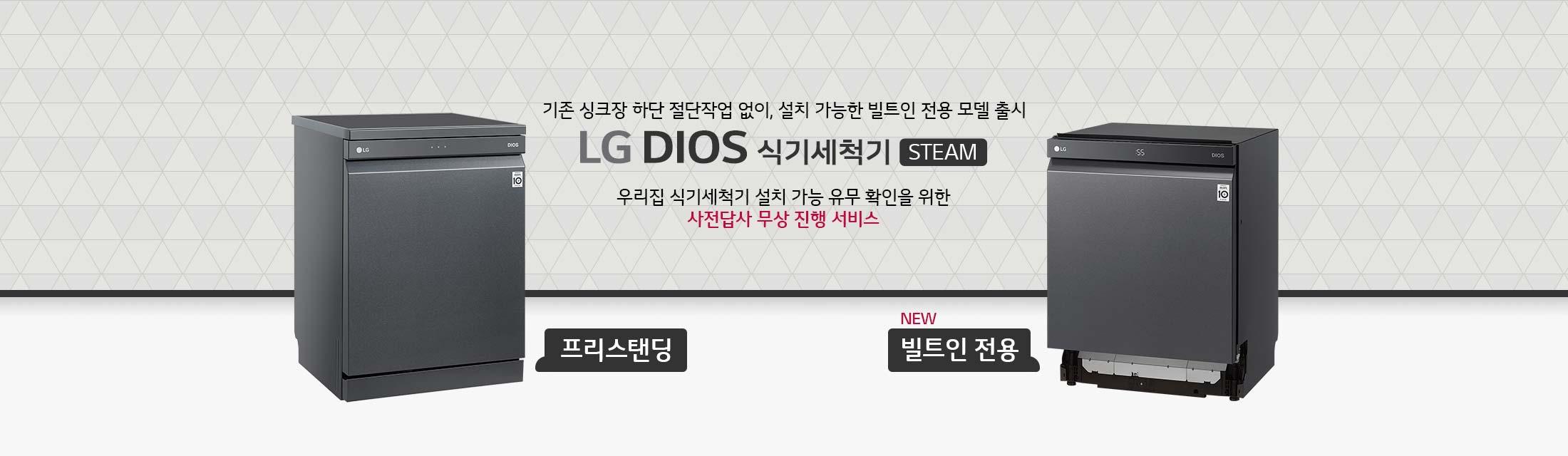 LG 디오스 식기세척기 최대 6개월 무료