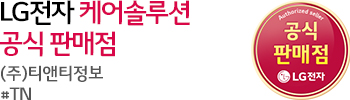 LG전자 케어솔루션 공식판매점 넘버원렌탈