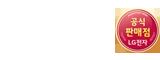 LG전자 공식판매점