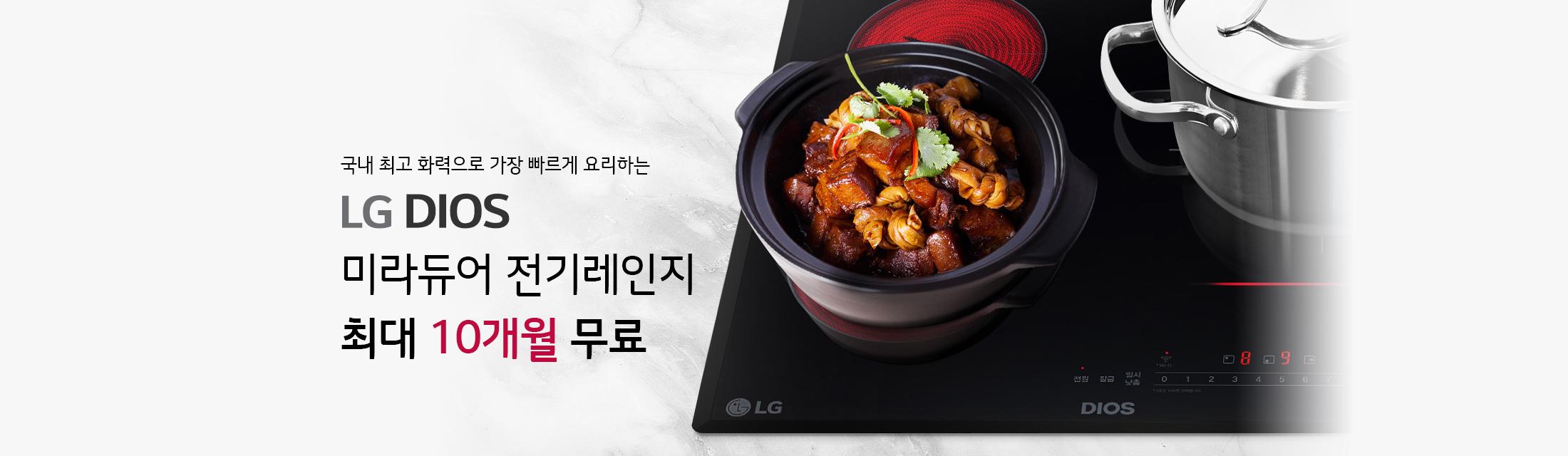 LG 디오스 미라듀어 전기레인지 최대 10개월 무료