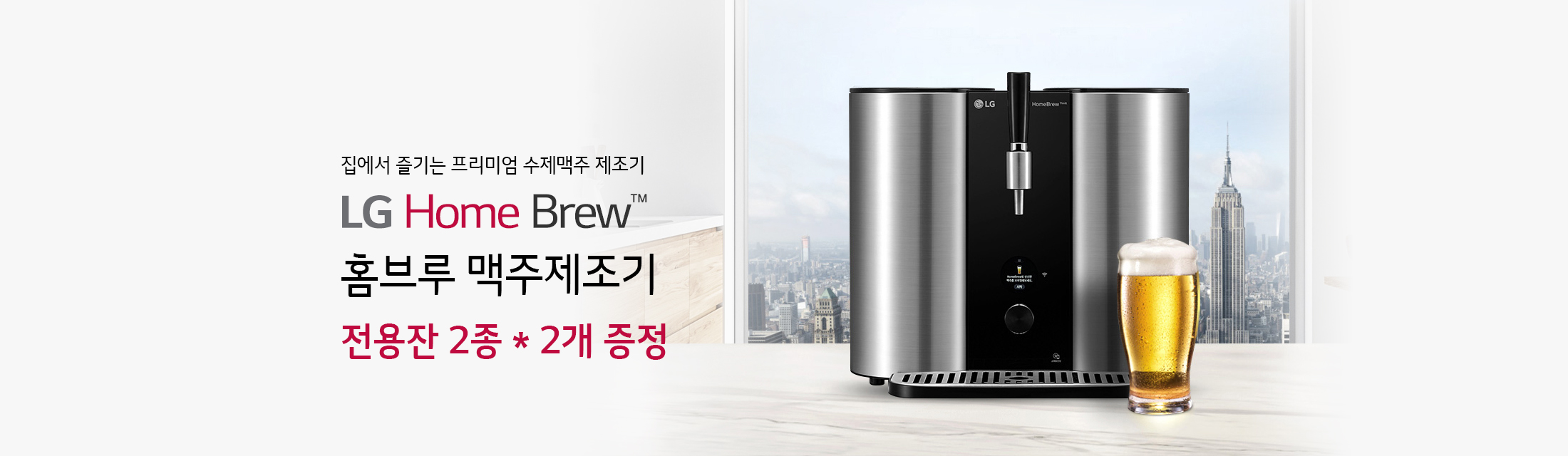 LG 홈브루 맥주제조기