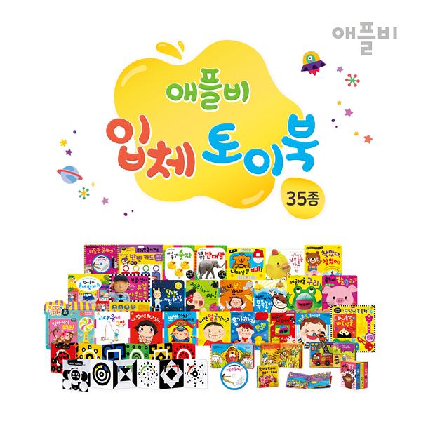 [Applebeebook] 애플비 2019 NEW 입체토이북 BEST 35종 세트 (ver.11)