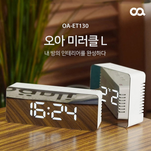[oa] 오아 미러클 LED 시계 L사이즈 발송
