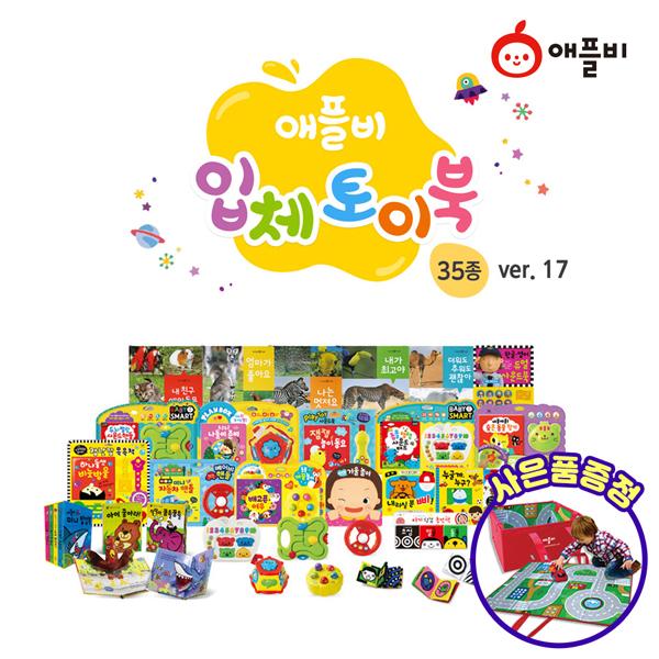 [Applebeebook] 애플비 NEW 입체토이북 BEST 35종 세트 (ver.17) + 사은품(놀이매트 정리함)
